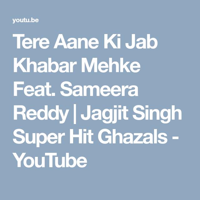Tere Aane Ki Jab Khabar Mehke Feat. Sameera Reddy Jagjit