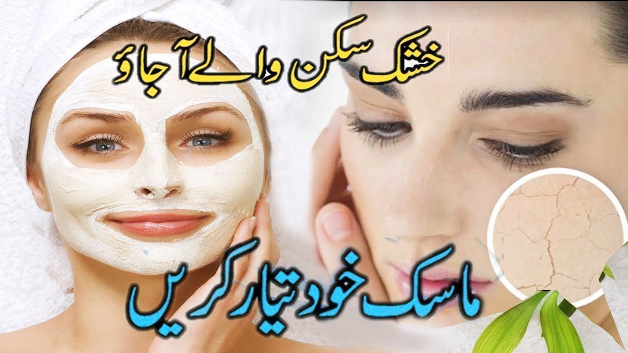 Dry Skin Face Mask To Whiten Your Face Beauty Tips In Urdu Hindi Ur Bea Easy Beauty Tips Be Dry Skin Face Mask Dry Skin On Face Skin Face Mask