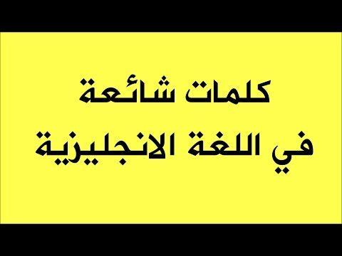 كيف تتعلم اللغة الانجليزية من الصفر حتى الاحتراف 01 Youtube Alasadi English Lessons Words Lesson