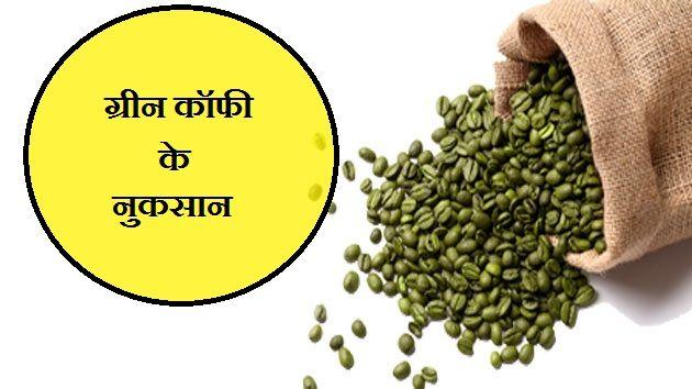 Green Coffee Beans Ke Side Effects In Hindi Di 2020