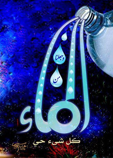 وجعلنا من الماء كل شىء حي لوحة بريشة الفنان عادل سليمان Biz Sudan Her Canlinin Paneli Tuy Sanatci Adel Soliman Yapti Islamic Art Art Calligraphy