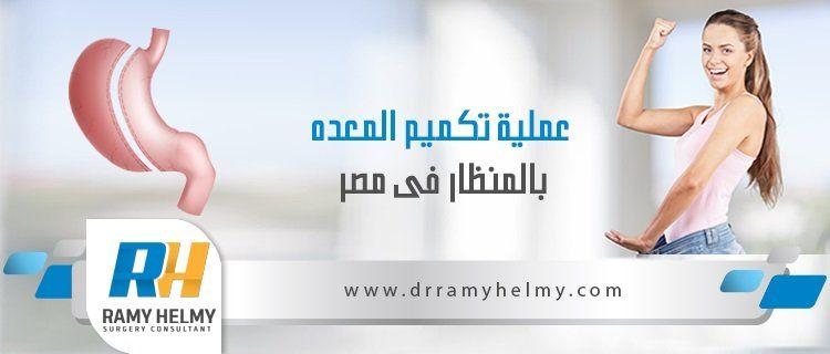 عملية تكميم المعدة بالمنظار فى مصر التكلفة والفوائد والخطوات الدكتور رامي حلمي Incoming Call Incoming Call Screenshot