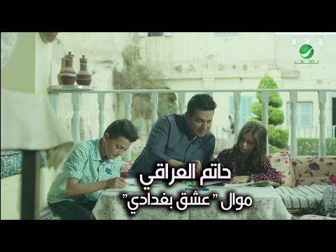 Hatem Al Iraqi Iesheg Baghdady Video Clip حاتم العراقي موال عشق بغدادي فيديو كليب Youtube Songs My Love Music