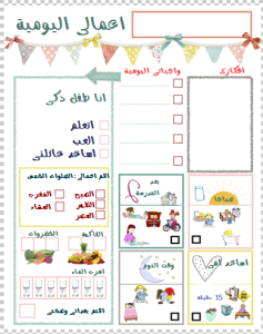 برنامج إدارة البيت Kids Planner Mormon Mom Planner Lds Kids