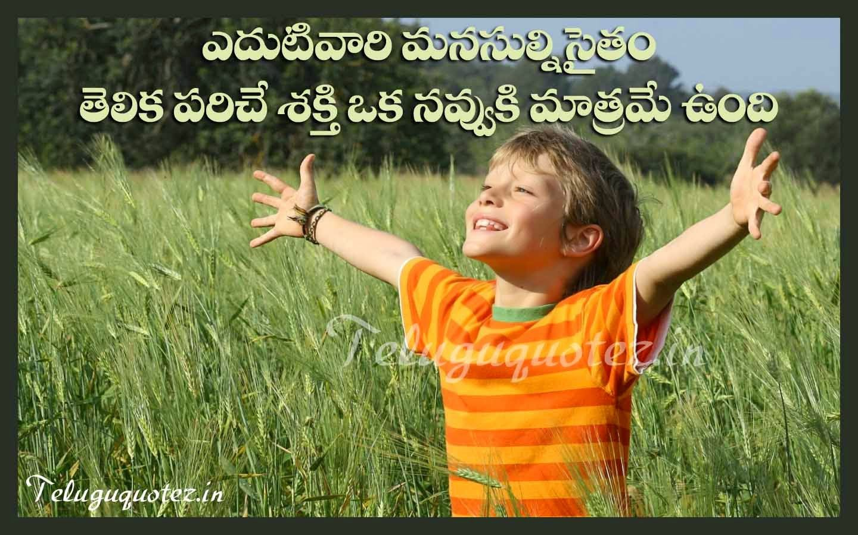 teluguquotez in inspirational smile messages quotes in telugu