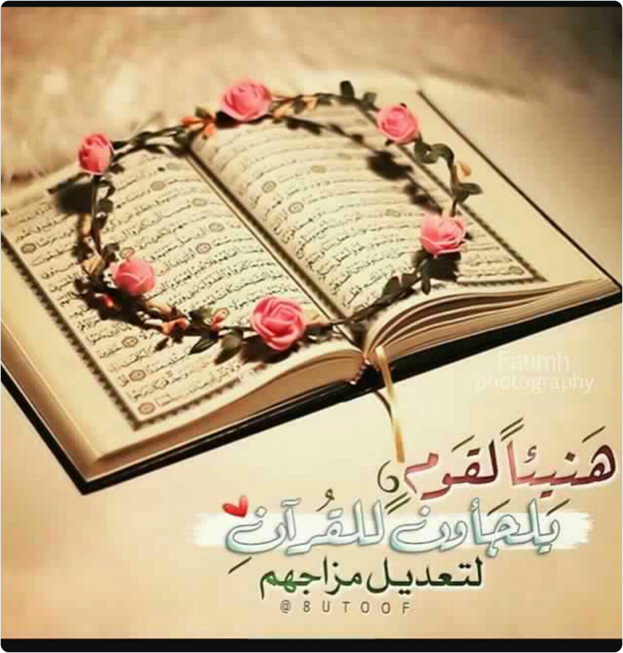 قرآن كريم Quran Quran Verses Islamic Quotes