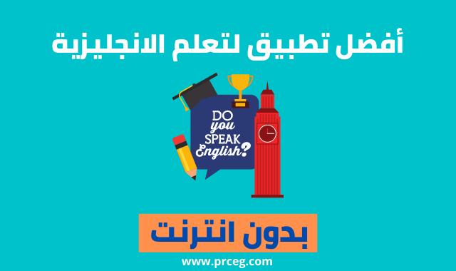 أفضل تطبيق لتعلم الانجليزية بدون انترنت English Study Learn English Learning Gaming Logos