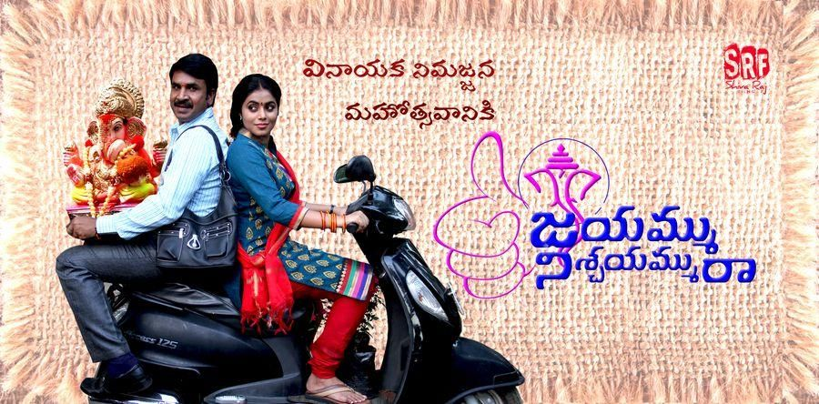 Jayammu Nischayammura Movie Trailer Jayammu Nischayammu Ra