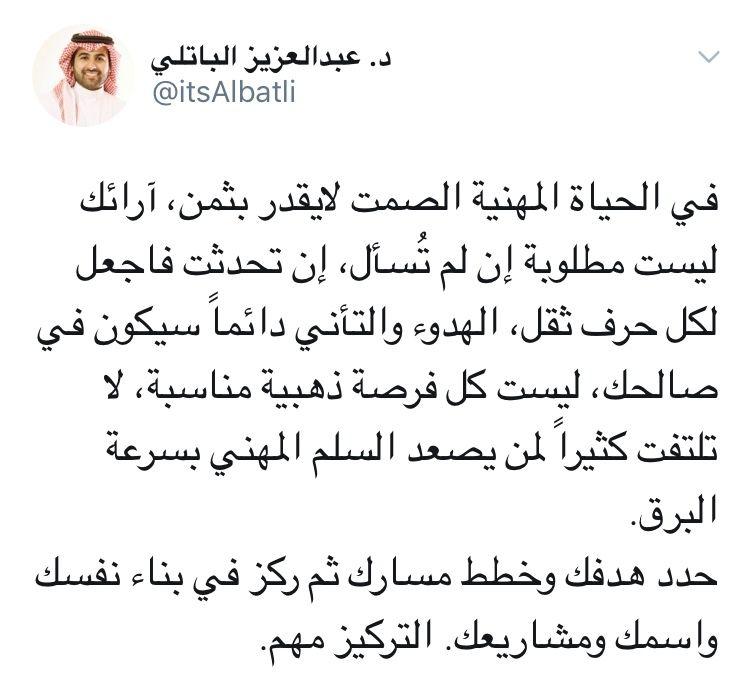 Pin By Samyah On تغريدات جميلة Talking Quotes Arabic Quotes Quotes