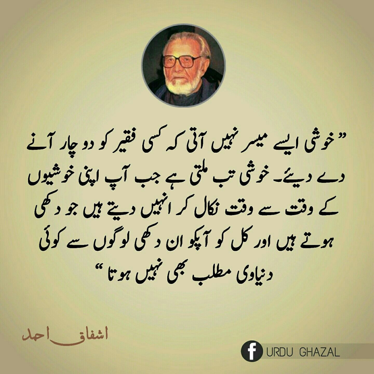 Pin by imran bukhari on ishfaq ahmed pinterest amazing for Bano qudsia poetry