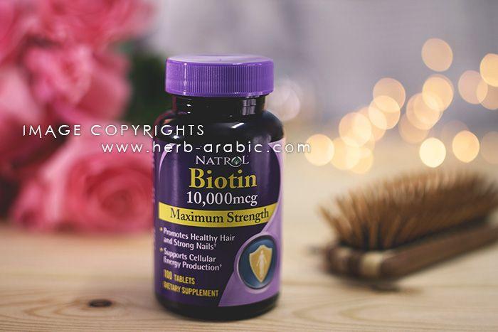 تجربتي مع بيوتين ناترول للشعر تركيز 10000 Natrol Biotin Biotin Healthy Hair
