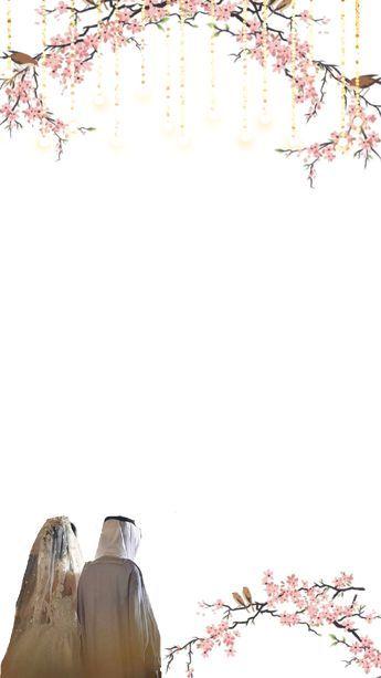 اللهم بارك لهما وبارك عليهما Wedding Invitation Background Wedding Bridal Shower Invitations Wedding Cards Images