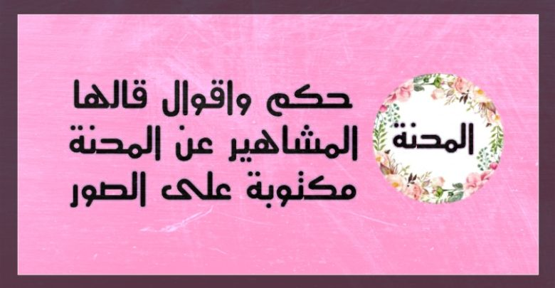 حكم واقوال قالها المشاهير عن المحنة مكتوبة على الصور حكم و أقوال Asa Cle