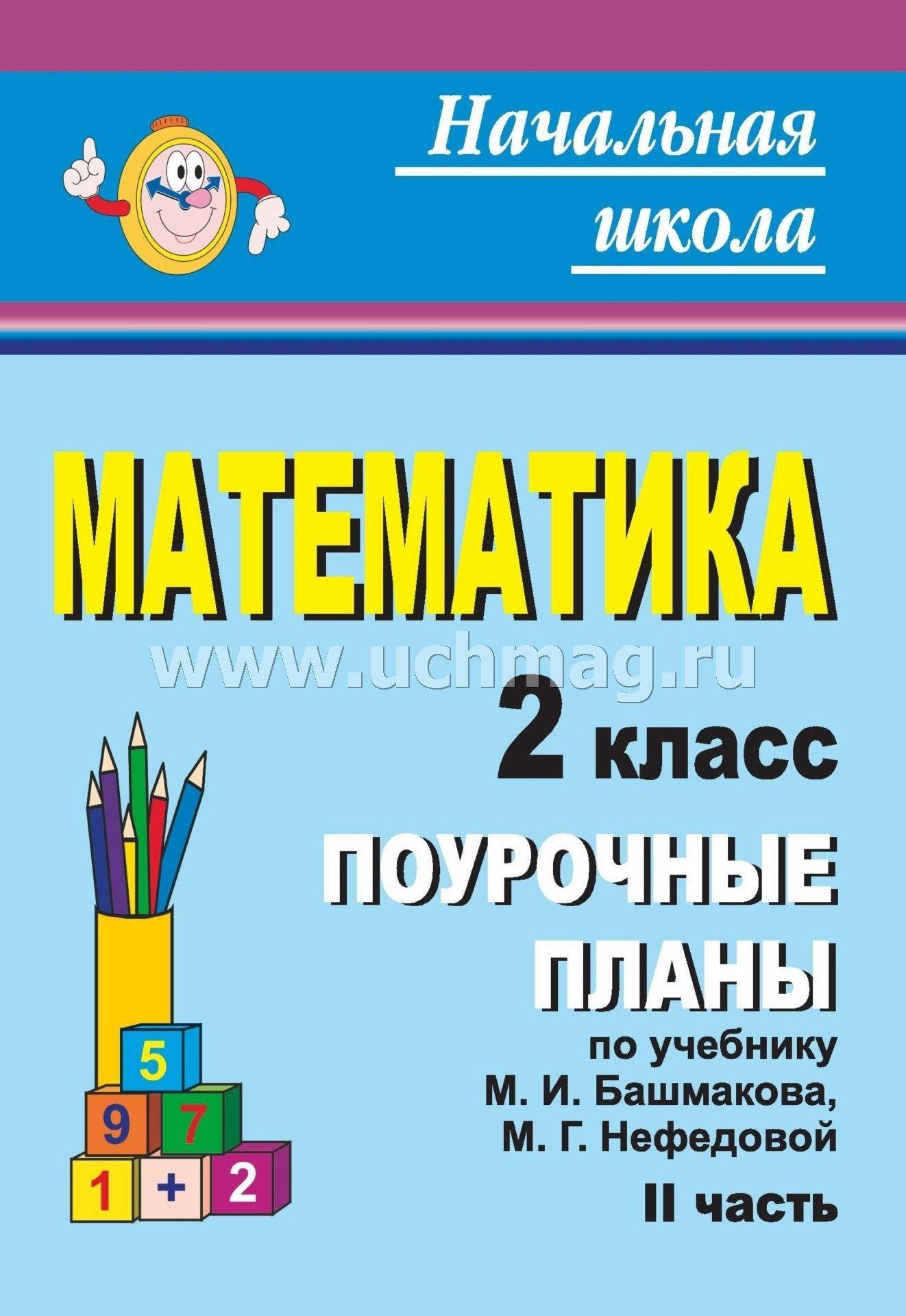 Решенные задачи по информатике и икт к учебнику 10 11 класс автор и.г семакин