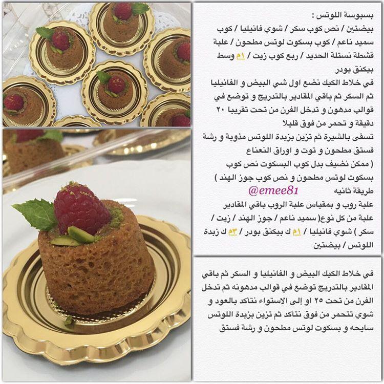 اذكر الله يذكرك On Instagram طريقة بسبوسة اللوتس حطيت لكم طريقتين الأولى ثقيله شوي و الثانيه خفيفه اخت Butter Cookies Recipe Cupcake Cakes Food