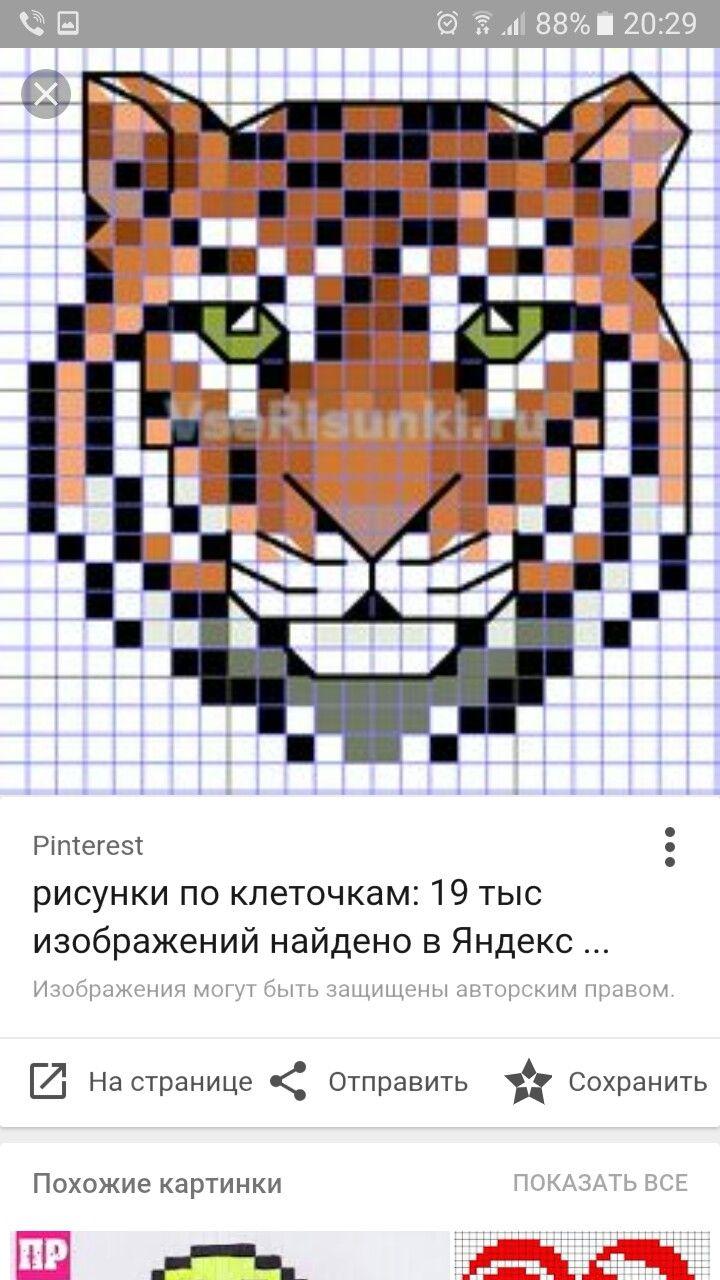 картинки по клеткам тигр один месяц