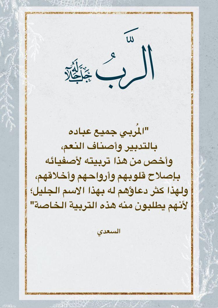 معاني أسماء الله الح سنى Islam Beliefs Salaah Islam