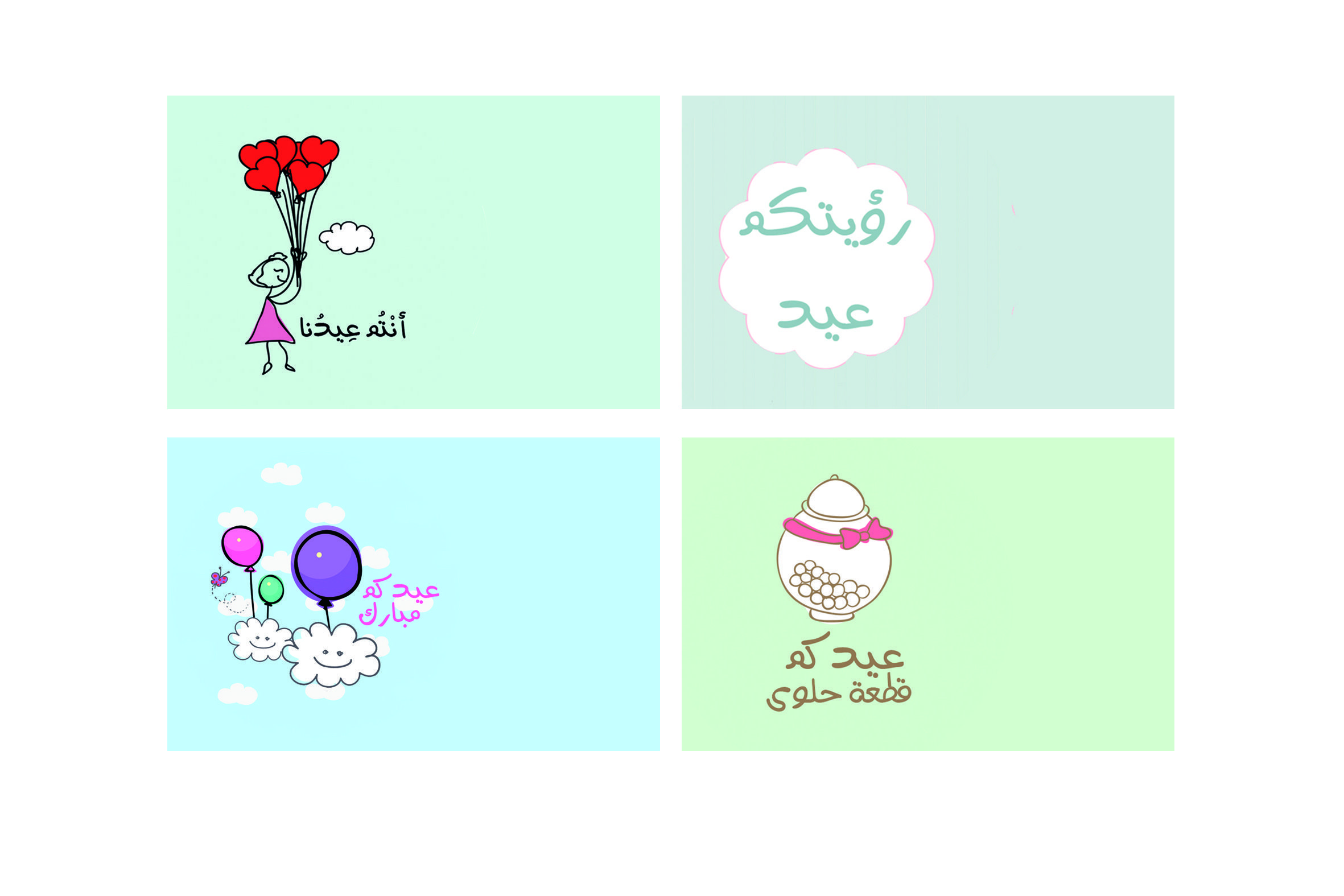 صورة ذات صلة Diy Eid Cards Eid Stickers Eid Greetings