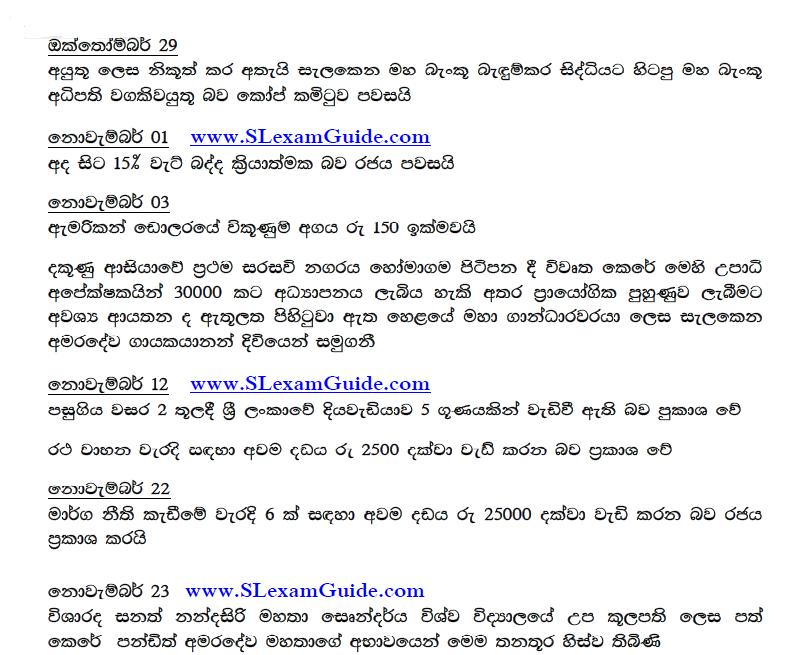 Exam Guide | General knowledge in sinhala | General ...