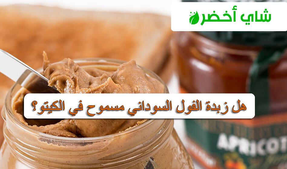 هل زبدة الفول السوداني مسموح في الكيتو دايت Peanut Butter Food Peanut
