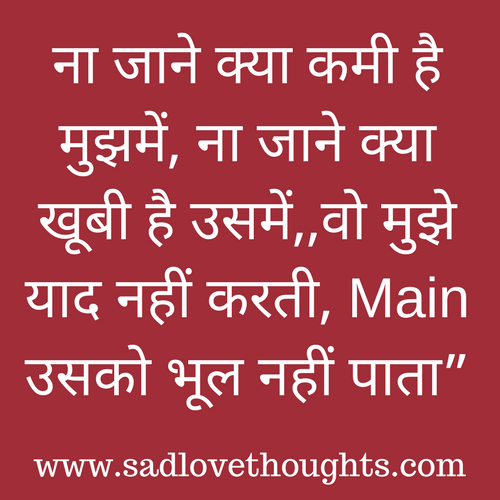 Sad Status in Hindi For Whatsapp Love heart touching quotes ...