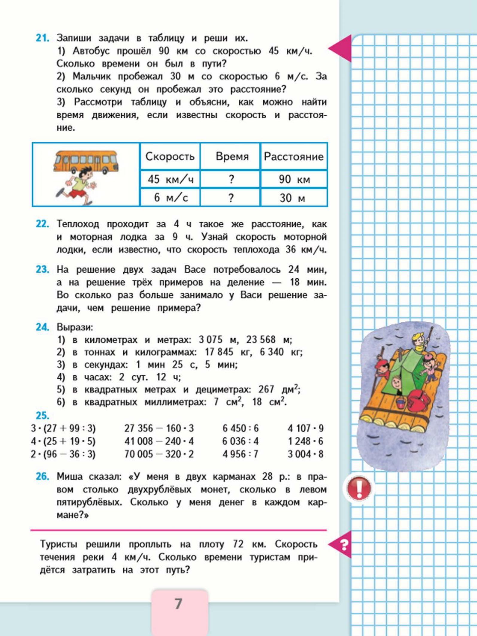 Учебник информатики 4 класс горячев упр 19 часть 1 страница