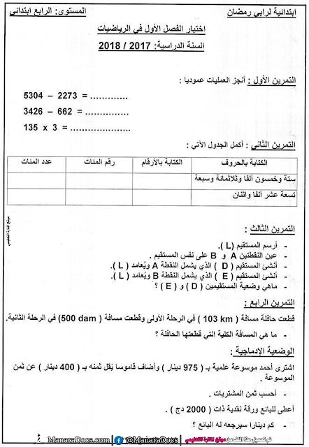 نموذج رقم 02 لاختبارات الرياضيات للفصل الاول السنة الرابعة 4 ابتدائي الجيل الثاني Maths Exam Math Exam