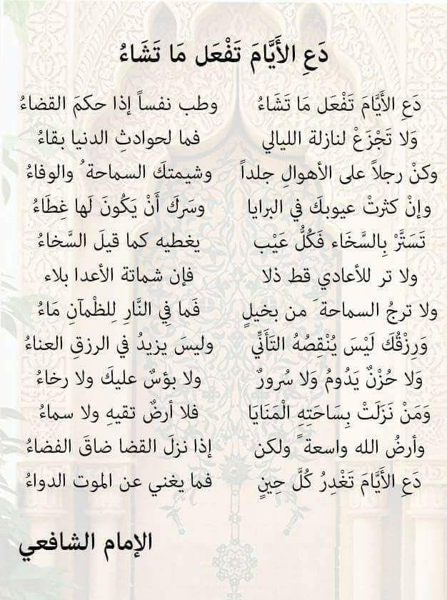 دع الايام تفعل ماتشاء Spirit Quotes Quran Quotes Love Words Quotes