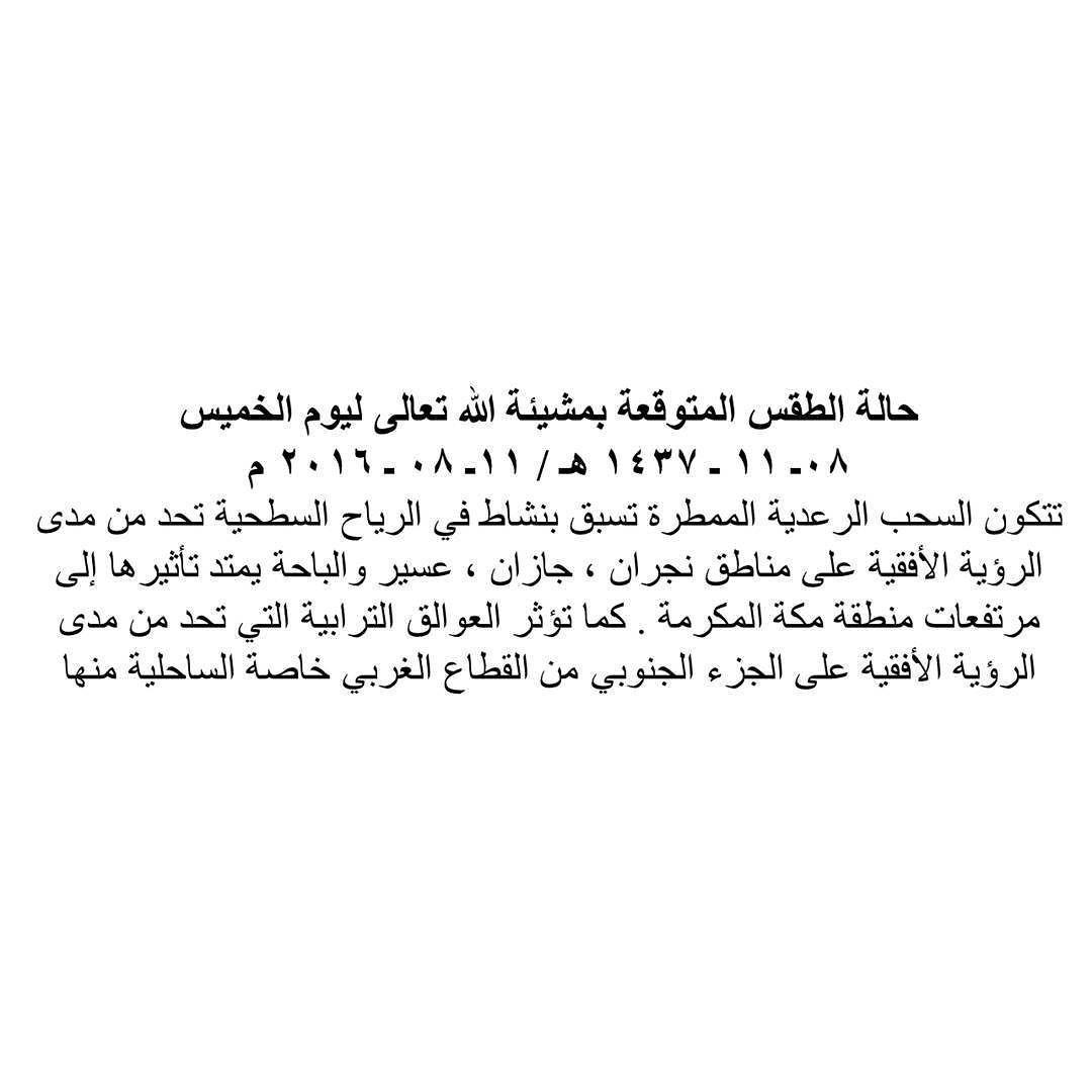 Instagram Photo By شبكة أجواء Aug 11 2016 At 8 07am Utc Instagram Posts Instagram Instagram Photo