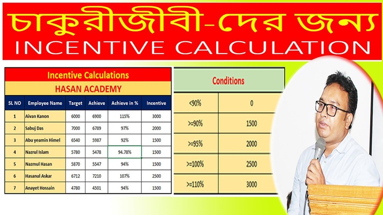 Incentive calculation in excel bangla tutorial Incentive