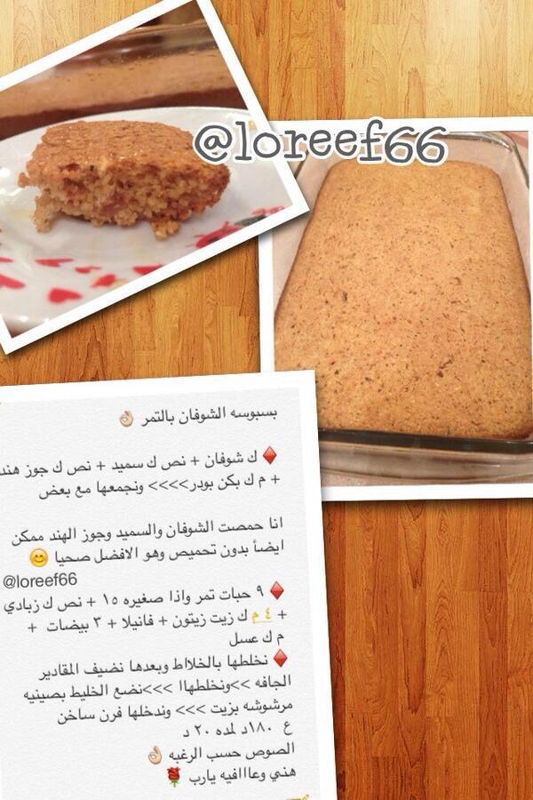 بسبوسه الشوفان بالتمر الصحيه Peanut Butter Energy Bites Healty Food Recipes