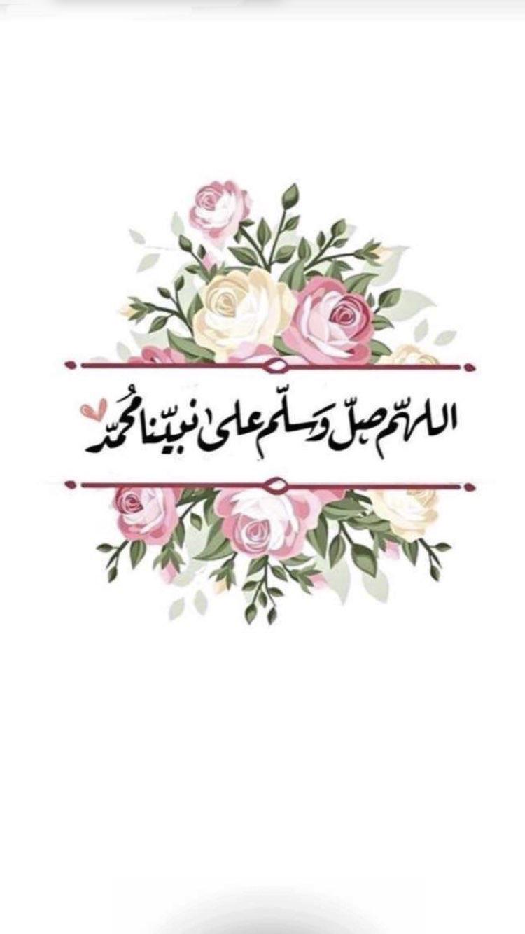 اللهم صل وسلم وبارك على سيدنا محمد وآل محمد يوم عرفة Beautiful Quran Quotes Quran Quotes Love Beautiful Islamic Quotes
