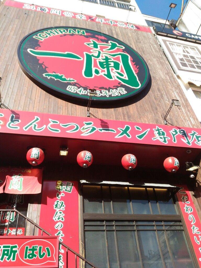 Ichiran Dotonbori Shop Osaka 一蘭拉面 大阪道頓堀 Japan