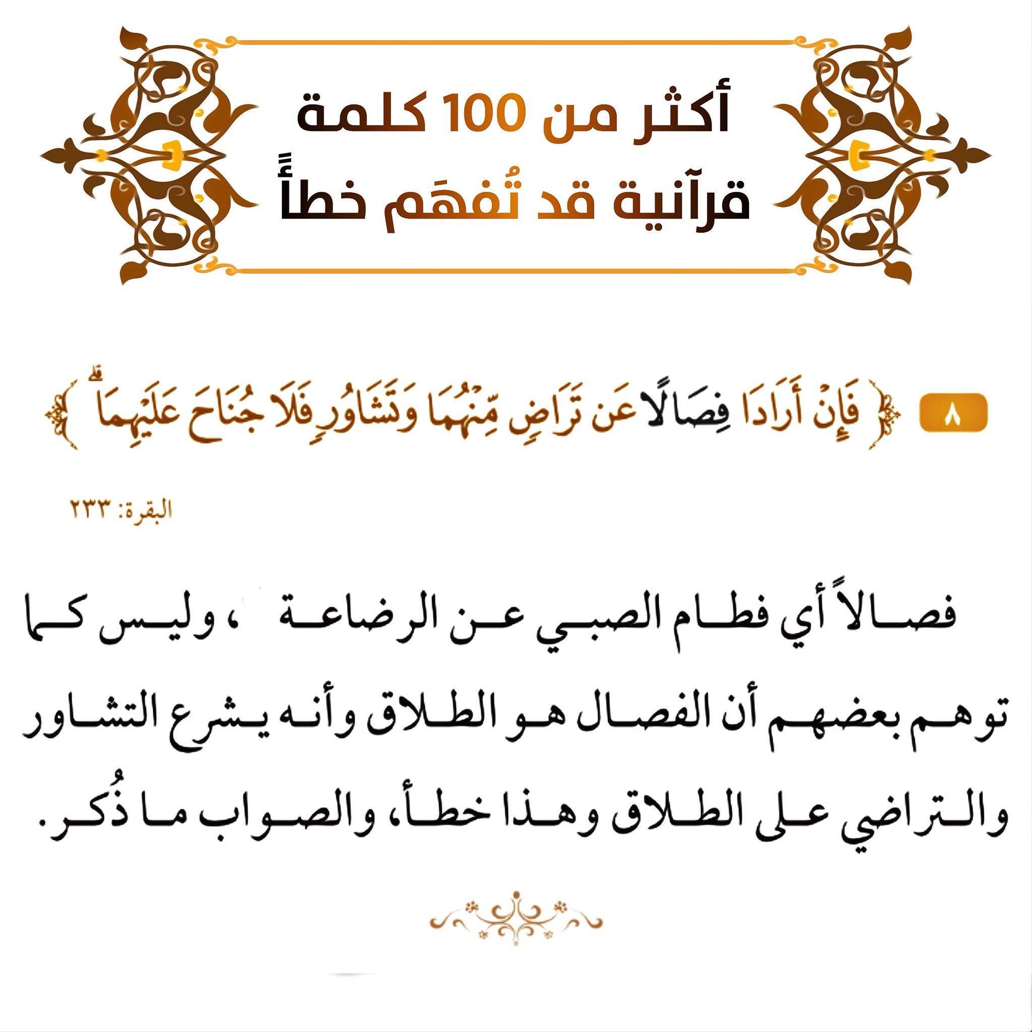 Pin On أكثر من 100 كلمة قرآنية قد تفهم خطأ