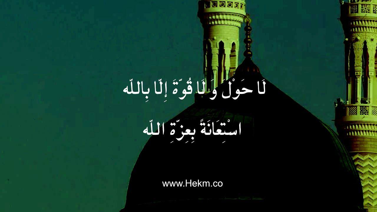 دعاء النبي صلى الله عليه وسلم حين رأى عفريت من مردة الجن و معه شعلة نار Youtube