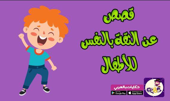 قصص تعليمية تربوية للاطفال 2021 قصص قصيرة هادفة بالعربي نتعلم Arabic Alphabet For Kids Kids Story Books Alphabet For Kids