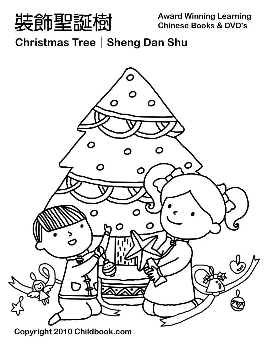 coloring pages christams christmas coloring book | Chinese Christmas Coloring Pages and  coloring pages christams