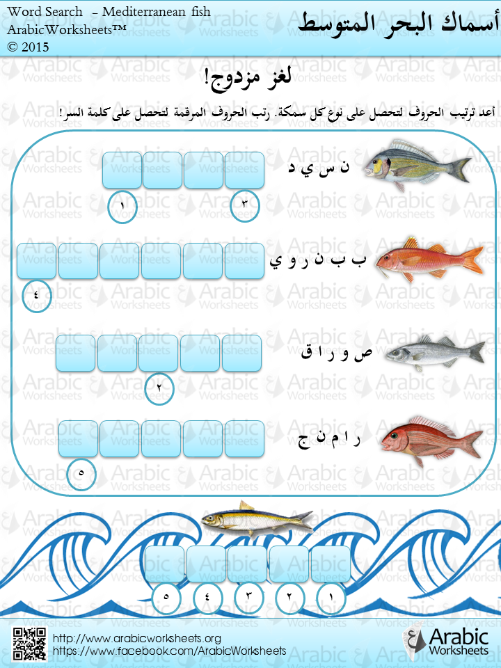 names of types of fish in arabic animals themed worksheets worksheets types of fish activities. Black Bedroom Furniture Sets. Home Design Ideas