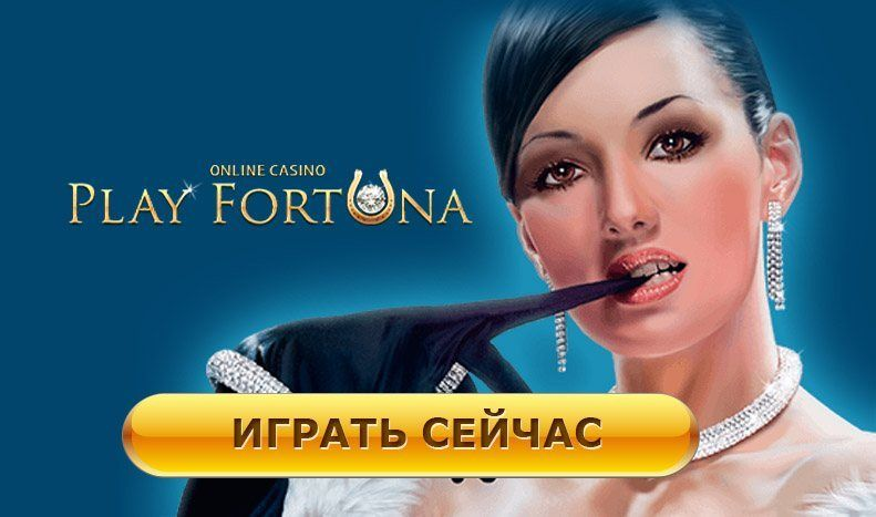 зеркало playfortuna