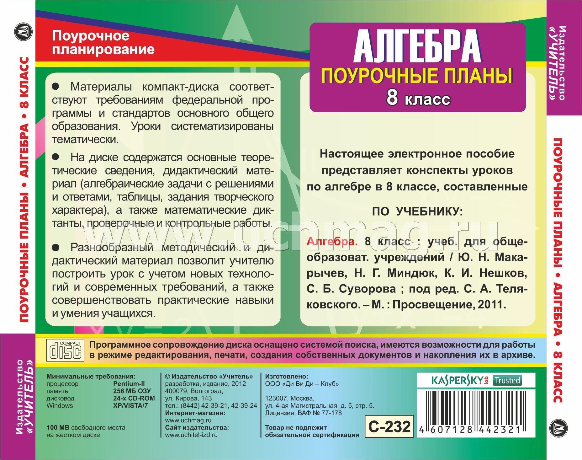 Методичка по русскому языку 2 класс поурочные планы соловейчик