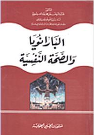 البارانويا والصحة النفسية تأليف عبد الرحمن محمد العيسوي Pdf Books Books Projects To Try