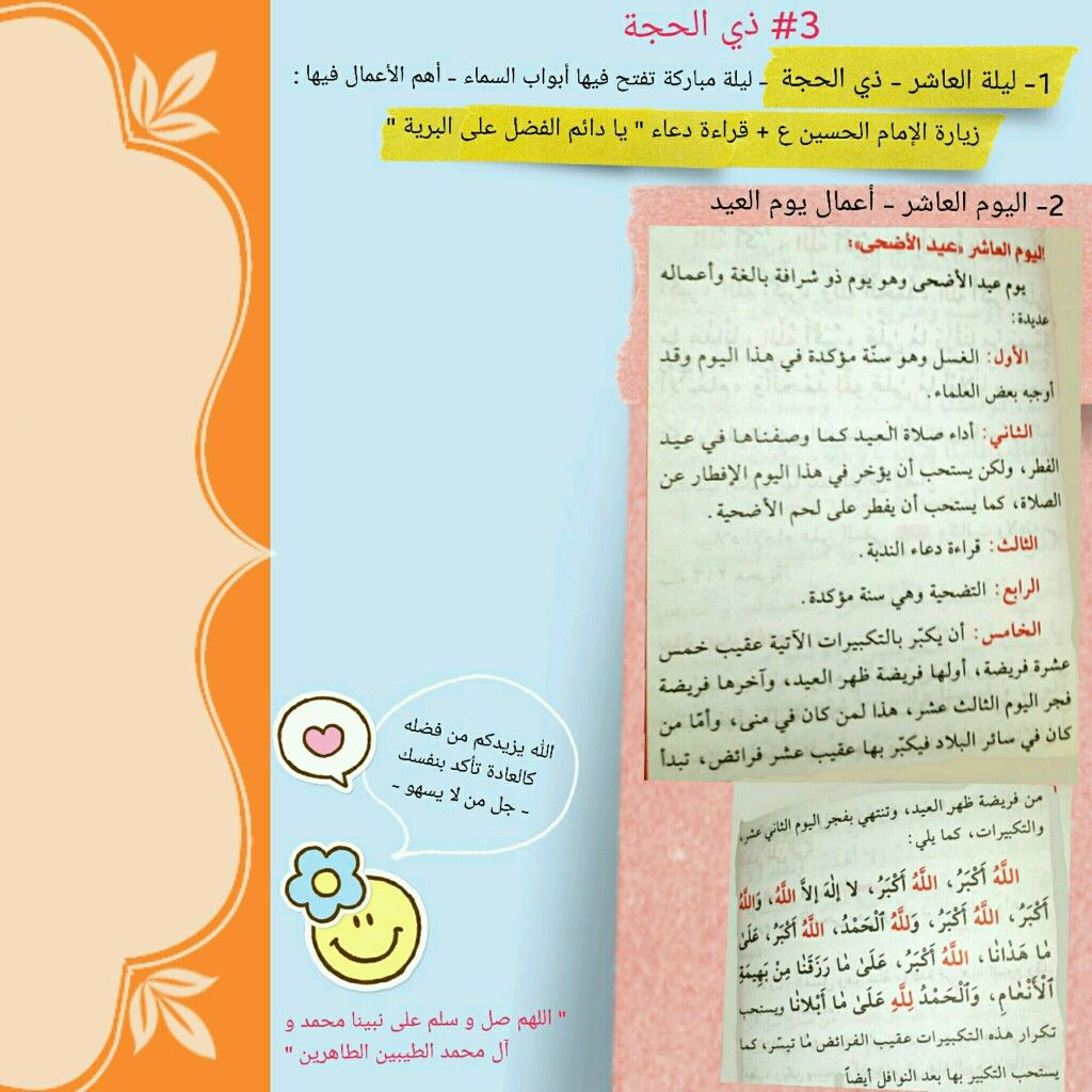 3 بعض أعمال ذي الحجة ليلة و و يوم العاشر ١٠ عيد الأضحى Bullet Journal Journal Islam