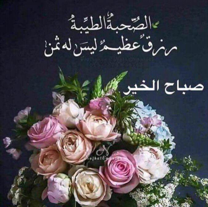 Pin By Dalia El Baz On صباح الخير Good Morning Good Morning Arabic Morning Words Good Morning Images