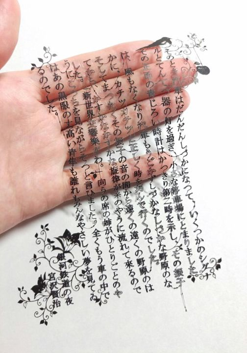 もはや幻想的 紙の彫刻 切り絵 切り絵 図案