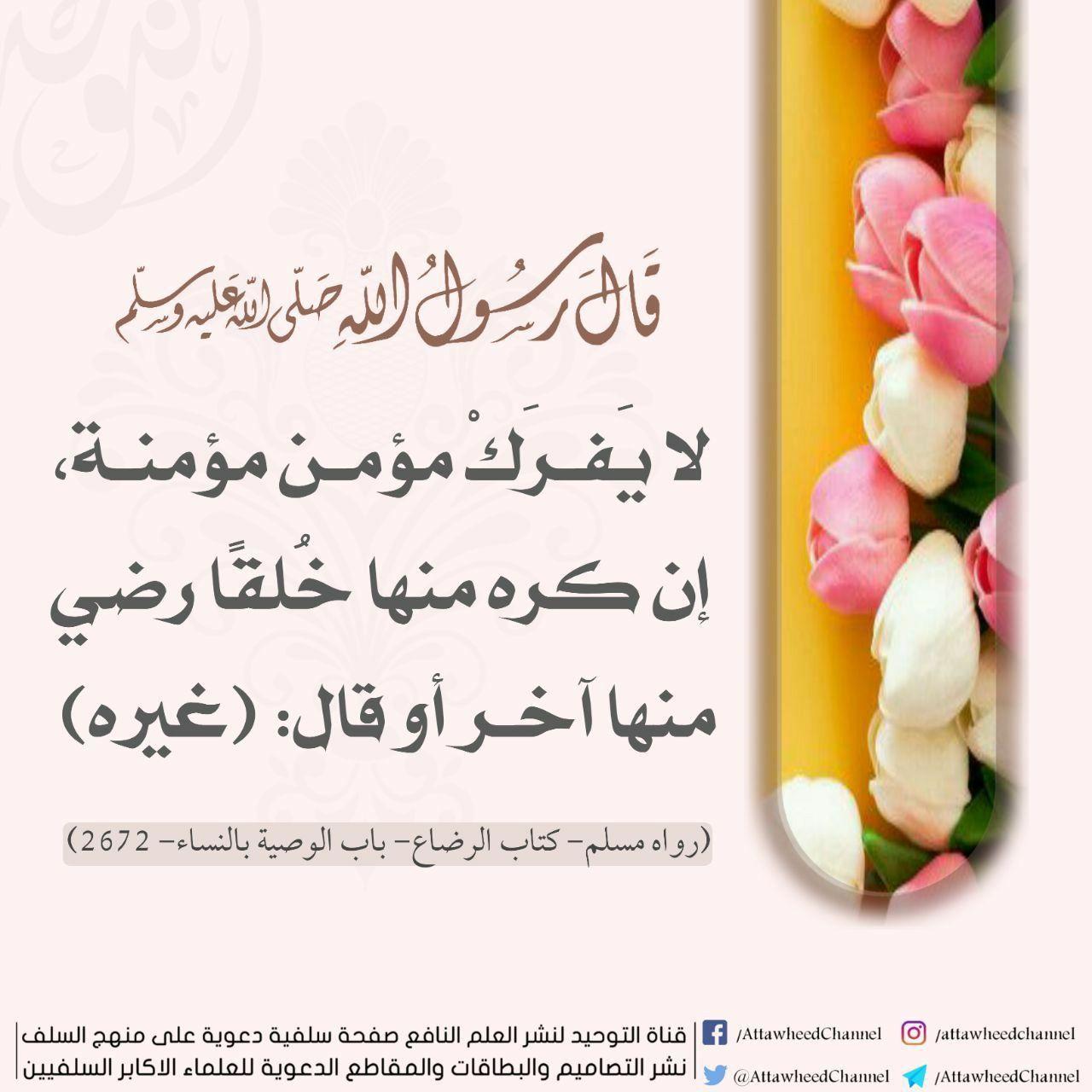 Pin By الراجية عفو ربها On أحاديث عن الرسول صلى الله عليه وسلم Place Card Holders Islamic Pictures Place Cards