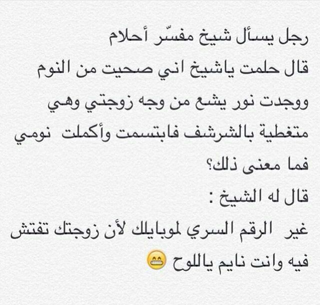 Pin By Chamsdine Chams On فرفشة Jokes Funny Quotes Words Jokes