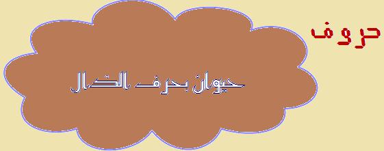 حيوان بحرف الذال حروف اللغة العربية Underarmor Logo Under Armor Art