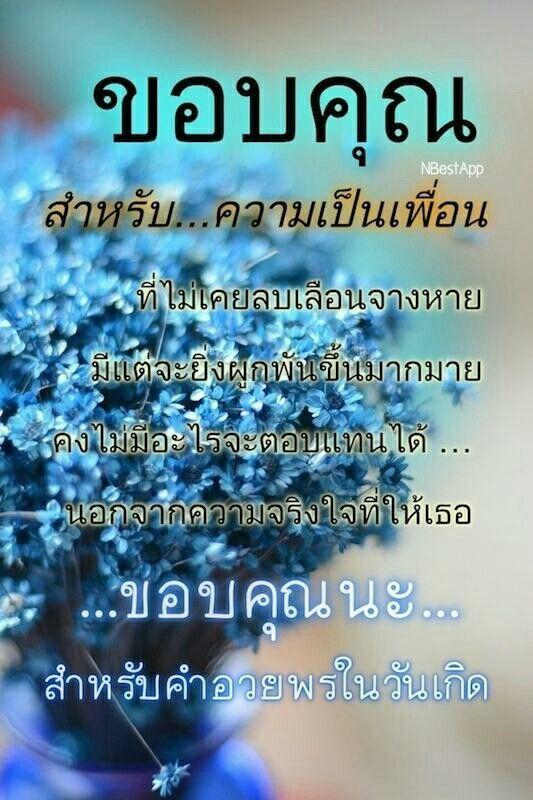 ป กพ นโดย Lucky Kalokkala ใน คำคม การ ดว นเก ด อวยพรว นเก ด ว นเก ด