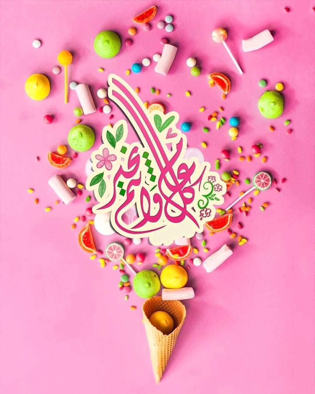 Pin By رغــــــد On عـيـد سعـيــد Eid Greetings Eid Cards Happy Eid