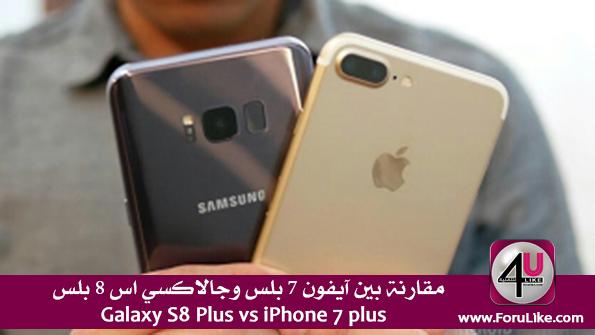 مقارنة بين آيفون 7 بلس وجالاكسي اس 8 بلس Galaxy S8 Plus Vs Iphone 7 Plus من الأفضل Iphone 7 Iphone Iphone 7 Plus